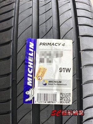【超前輪業】MICHELIN 米其林 PRIMACY 4 P4 205/55-16 特價 3200 另有 NT830