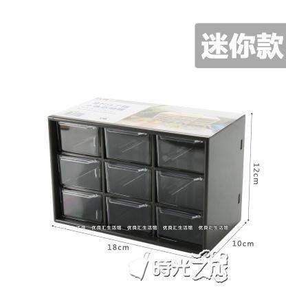 桌上收納盒辦公用品小抽屜式整理盒桌上透明文具首飾儲物盒SGZL5736