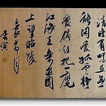 【 金王記拍寶網 】S1246  中國明代書法名家 唐寅款 手繪書法 一張  罕見 稀少~
