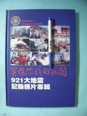 【姜軍府】《關懷你我的家園921大地震記錄照片專輯》民國89年員林扶輪社編印 台灣攝影集