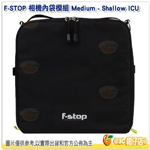@3C 柑仔店@F-STOP Medium Shallow ICU 相機內袋模組 公司貨 AFSP025 內層包