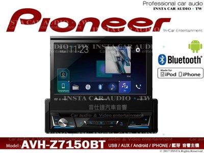 音仕達汽車音響 PIONEER先鋒【AVH-Z7150BT】伸縮式觸控螢幕 MIXTRAX 7吋藍芽伸縮DVD主機