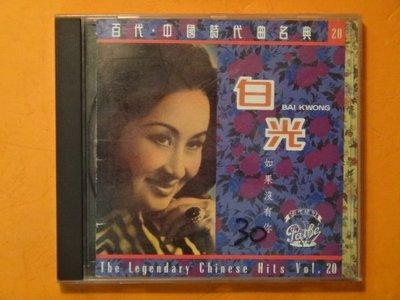 【愛悅二手書坊 CD-21】百代.中國...
