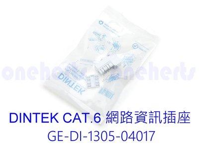 現貨 DINTEK CAT.6 網路資訊插座 GE-DI-1305-04017 KEYSTONE 可配合專用工具夾 快速