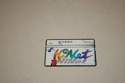 ☆清倉☆ 收藏卡,中華電信已使用過的電話卡(舊式,非IC卡).Hinet紀念卡 電話卡