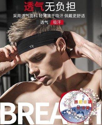 髪帶箍運動頭帶運動頭巾止吸汗男女裝備護額跑步籃球健身導止 (全館免運)