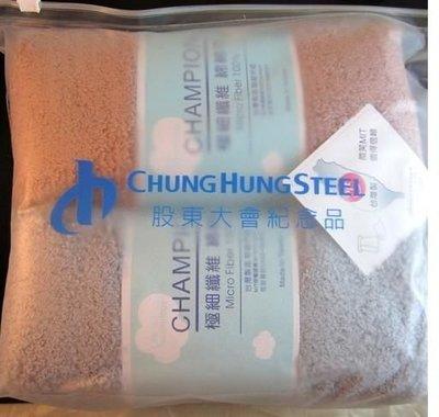 CHAMPION 極細纖維超柔軟毛巾     中鋼 紀念品   ((需問存貨))