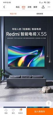 redmi紅米電視55X(新莊米家) 新北市