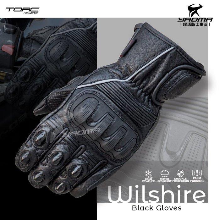 TORC WILSHIRE 黑色 皮革手套 全羊皮 防摔手套 護具 秋冬款 耀瑪騎士機車安全帽部品