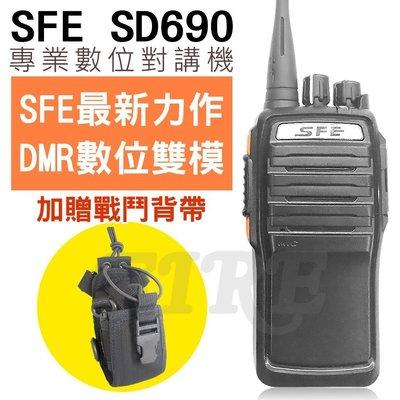 《實體店面》【加贈戰鬥背帶】SFE DMR SD690 全數位對講機 新力作 雙模 美國軍規 IP66防水防塵 耐摔
