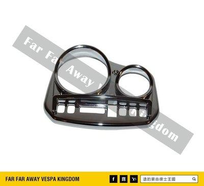 遠的要命偉士王國 Vespa Piaggio S 2V iget 電鍍 儀表版 飾蓋 儀表框
