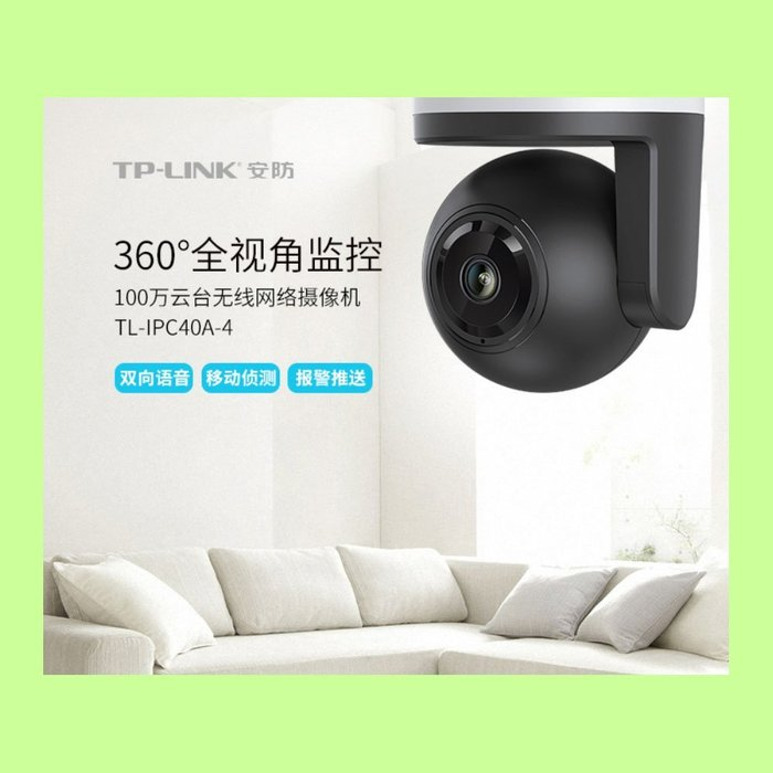 5Cgo【代購】64GB TP-LINK TL-IPC42A/40A-4 100-200萬畫素監控網路無線攝影機高清含稅