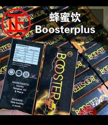 (現貨)馬來西亞正品 東革阿里 Booster蜂蜜飲 阿里寶 屌寶 ㄅㄧㄤˋ寶  瑪卡 快速出貨