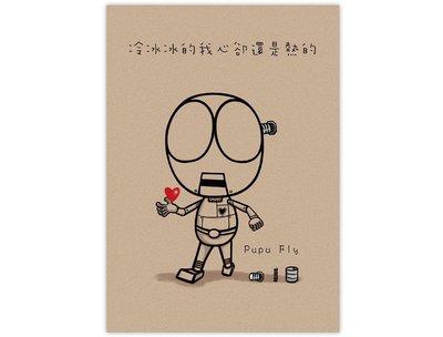《機器人的心》 蒼蠅星球 / 插畫明信片 / 正面能量 /  勵志 /  手創市集