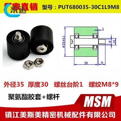 包膠軸承聚氨酯滾輪從動壓輪輸送帶雙軸承耐磨導向輪外徑3040mm