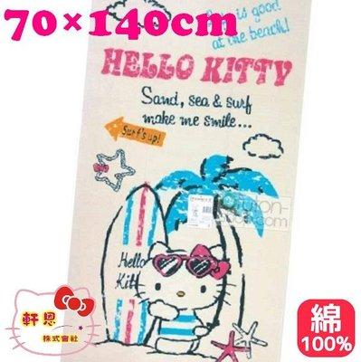 《軒恩株式會社》KITTY 日本丸真 純棉 大浴巾 浴巾 毛巾 70*140cm 639308