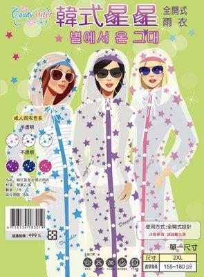 Dongshen 韓式星星兒童 雨衣 東伸 現貨 透明雨衣 新品特賣 拉鍊式雨衣 現貨 高雄市