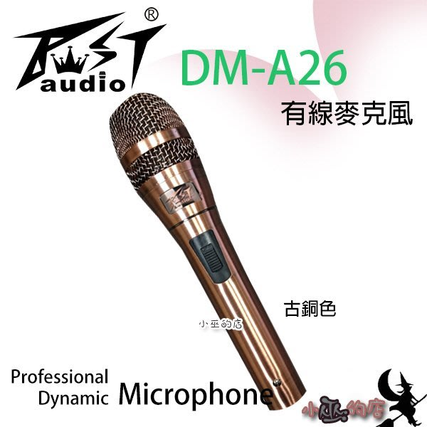 「小巫的店」實體店面*(DM-A26)Dayen有線麥克風~彈性鋼網罩、古銅亮麗色.老師教學.唱歌.會議 ↘890元