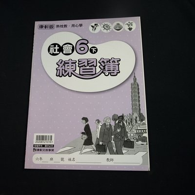 【考試院二手書】《國民小學社會練習簿6下》│康軒B│九成新(31D33)