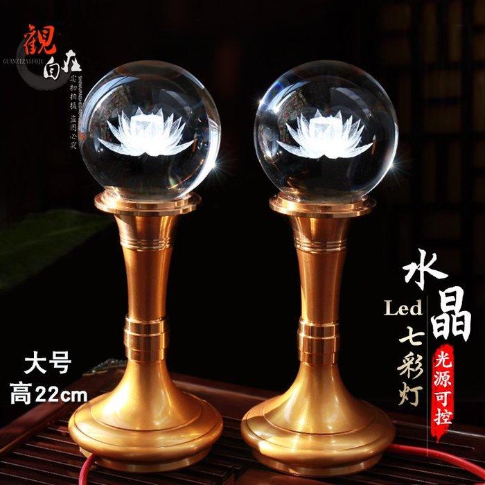 聚吉小屋 #LED水晶球蓮花七彩供燈透明酥油燈座電供燈長明燈佛堂供佛燈大號