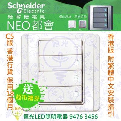 Schneider NEO 都會 凝白 橫按板 E3034H1 EWWW 10A四位單控開關掣連燈 實店經營 香港行貨 保用18個月 買滿二千送$300超市禮券