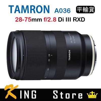 Tamron 28-75mm F2.8 Di III RXD A036 (平行輸入) FOR E接環 #5