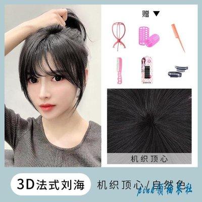 3D法式空氣劉海假髮女網紅真髮頭頂補髮...