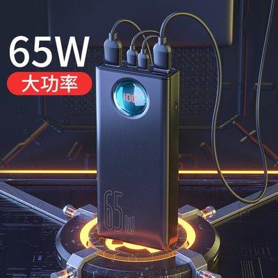 HACK 正品倍思baseus 30000mAh琉光行動電源 快充PD QC3.0 65W筆電移動電源 贈100w數據線
