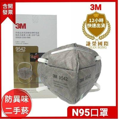 3M N95級活性碳口罩 9541/ 9542新品升級防焊接 重金屬 二手煙.油煙.異味(謙榮國際)