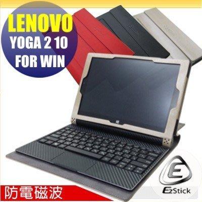 【EZstick】Lenovo YOGA Tablet 2 10 Windows 1051 防電磁波皮套(送平板機身貼)