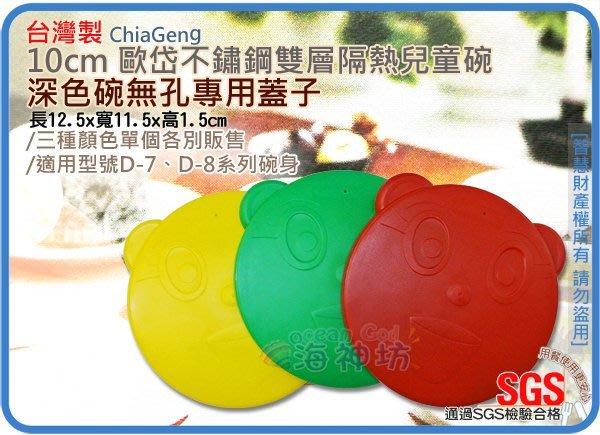 =海神坊=台灣製 歐岱 D-7 & 嘟嘟熊 D-8 10cm 兒童碗專用蓋 深色無孔蓋 學習碗 彩色碗 隔熱碗 1pcs