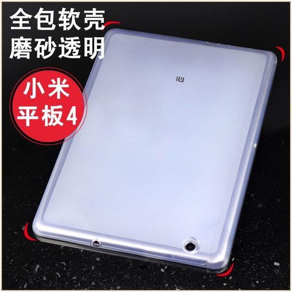 果凍套 小米平板4 平板保護套 小米 Pad 4 平板套 xiao mi 平板4 清水套 全包邊軟殼 矽膠 防摔 保護殼