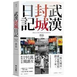 武漢封城日記(免運費.購買二項就優惠,滿千再九折!)