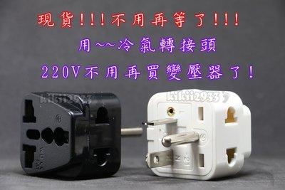 冷氣插座轉接頭 冷氣轉接頭  220V轉接插座 220V轉接頭 大陸電器 220V電器 220電壓 冷氣T型轉換插頭