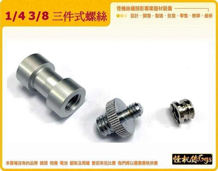 怪機絲 YP-4-044 腳架大轉小 螺絲 燈架螺絲轉換螺絲全不銹鋼燈架1/4轉3/8  燈頭轉換螺絲