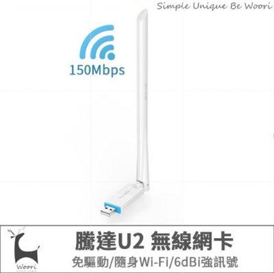 【限時促銷】Tenda 騰達U2 免驅動無線網卡wifi接收器 隨身WiFi 150Mbps USB無線網卡 無線分享