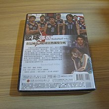 台灣偶像劇《籃球部落》DVD (全套22集) 邱澤 郭芯其 張勛傑 主演