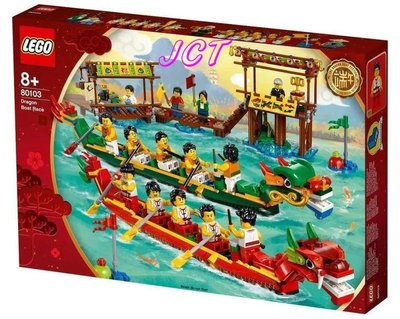 JCT LEGO樂高─80103 龍舟賽
