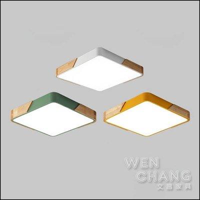 北歐風原木混搭吸頂燈 方型款 壁燈 三色 (直徑40CM) LCE-011 *文昌家具*