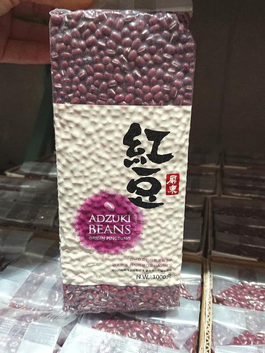 屏東紅豆 1公斤 台灣產 高雄8號/9號紅豆 好市多 可合併超商取付