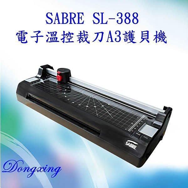 【通訊達人】【贈A4護貝膜30張】SABRE SL-388/SL388電子溫控裁刀A3護貝機_護貝+裁刀+圓角器三合一✰