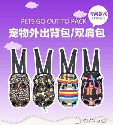 寵物包外出便攜狗包貓包胸前背包外出便攜帶狗狗背包背貓包袋小型YYP