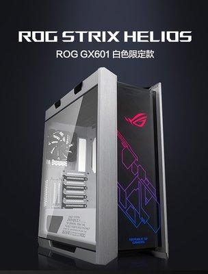 ROG Strix Helios GX601 WE 白色限量版 玻璃透側 ATX 電腦機殼 電競 免運 請詢貨況