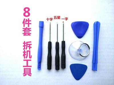 蘋果手機拆機工具8件套 螺絲刀套裝 iphone手機維修工具組合套批