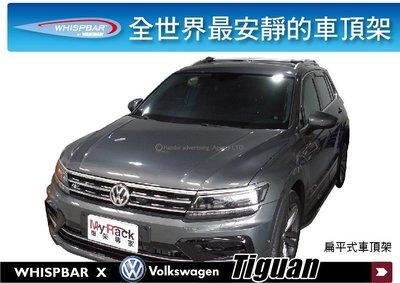 ||MyRack|| VW Tiguan WHISPBAR 車頂架 行李架 橫桿 扁平式車頂架 INNO THULE