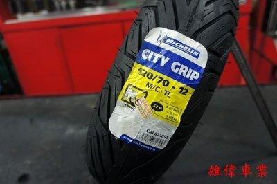 雄偉車業 米其林CITY GRIP 晴雨胎120-70-12 1900元含安裝+氮氣 現貨中 B02 ML50