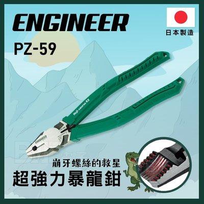 [百威電子] 私訊有優惠 含稅附發票 日本 ENGINEER RX PZ-59 超強力 暴龍 螺絲鉗 公司貨 暴龍鉗