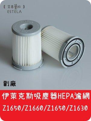 【艾思黛拉A0435】副廠 伊萊克斯Electrolux 吸塵器 Z1665 Z1670 通用HEPA 濾網 濾心 濾芯 台北市