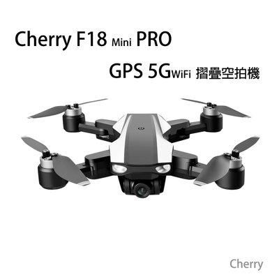 Cherry F18 Mini PRO GPS 4K 無刷 摺疊空拍機  航拍機  無人機 ** 畢業季超值禮 **