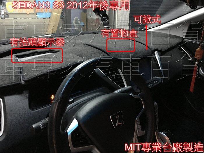2012年後 SEDAN3 S3 有抬頭顯示器 有置物盒 黑短毛 專用 避光墊 儀表墊 遮陽墊 隔熱墊 遮光墊 納智捷